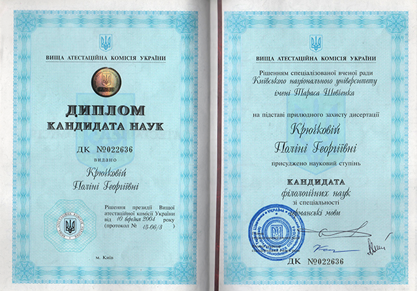 diploma_cand