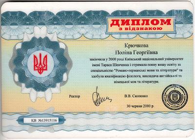 diploma_master